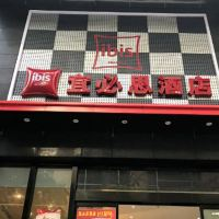 宜必思酒店(重慶解放碑步行街店)酒店預訂
