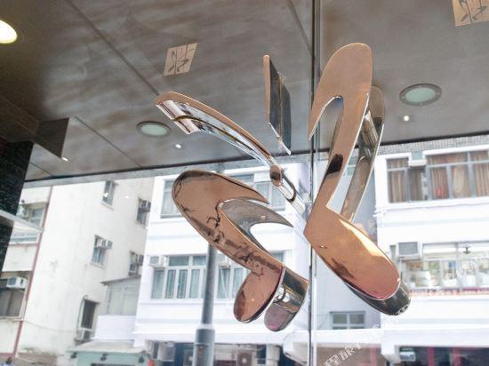 晉逸維園精品酒店(Butterfly on Victoria)公共區域