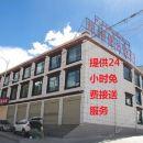貢嘎龍港商務酒店