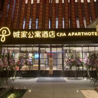 城家公寓式酒店(上海陸家嘴民生路地鐵站店)酒店預訂