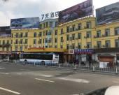 7天酒店(本溪火車站店)