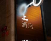 香港上酒店