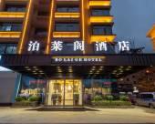 義烏泊萊閣酒店