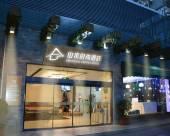 山水時尚酒店(北京天安門前門大街店)