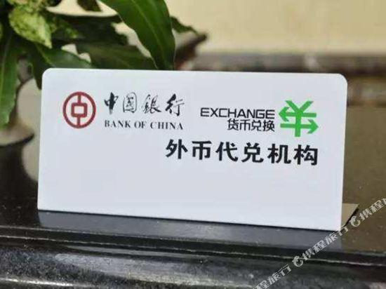 杭州中山國際大酒店(Zhongshan International Hotel)外幣兌換服務