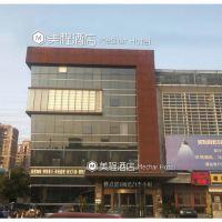 美程酒店(上海虹橋國展中心店)酒店預訂