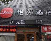 怡萊酒店(上海世博上南路店)