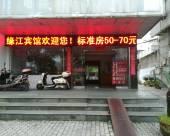 台州緣江賓館