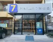 7天優品酒店(北京三里屯團結湖地鐵站店)