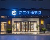 漢庭優佳酒店(北京亞運村鳥巢店)