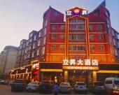 德興立昇大酒店