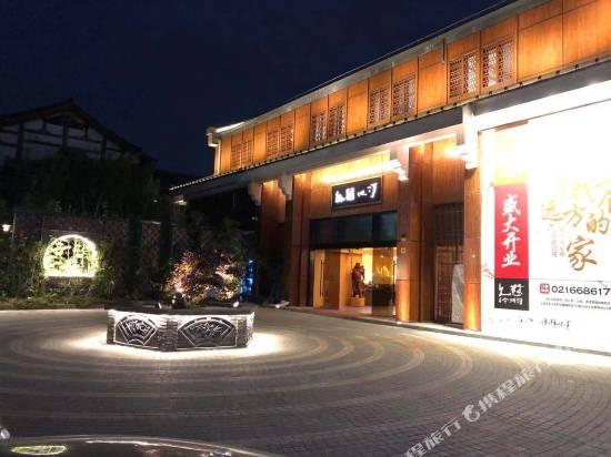 上海淨心歸卧酒店