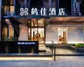 鶴佳酒店(北京中關村店)