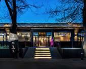 花間堂酒店(北京後海店)