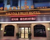 維也納3好酒店(廣東珠海拱北口岸店)