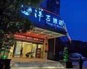 江油精品·洋子酒店