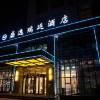 銀川盛逸瑞廷酒店