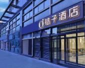 桔子酒店(北京建國門店)
