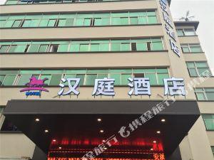 漢庭酒店(平潭店)