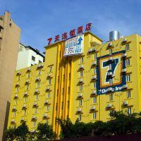 7天連鎖酒店(廣州黃花崗地鐵站店)酒店預訂