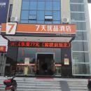 7天優品酒店(紅安影視城居然之家店)