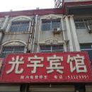 肅寧滄州光宇賓館