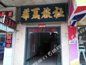 棗陽華夏旅社