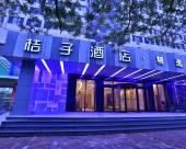 桔子酒店·精選(合肥三孝口金寨路店)