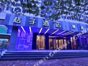 桔子酒店·精選(合肥三孝口桐城路店)