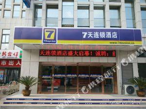 7天連鎖酒店(肥城龍山路店)