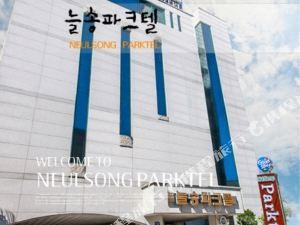 濟州島Nulsong公園酒店(Nulsong Parktel Jeju)