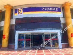 7天連鎖酒店(永城中心總站店)