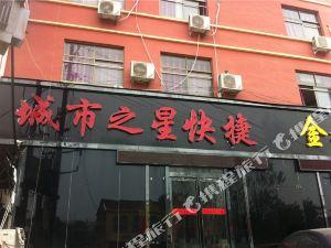 鹿邑周口城市之星快捷酒店