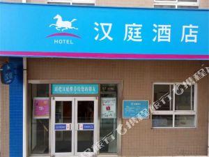 漢庭酒店(榆林二街汽車南站店)(原凌霄廣場店)