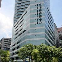 台北太平洋商旅酒店預訂
