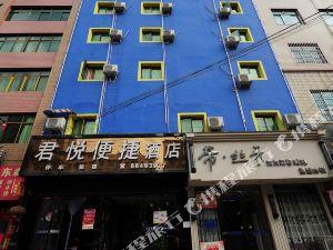 清鎮君悅便捷酒店