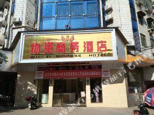 宜章物資商務酒店