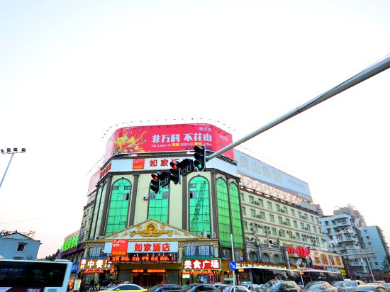 Home Inn (Wuhan Wuchang Railway Station)