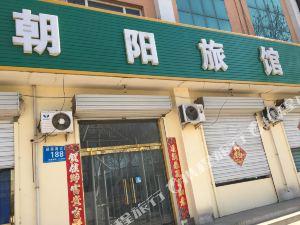 定興朝陽旅館