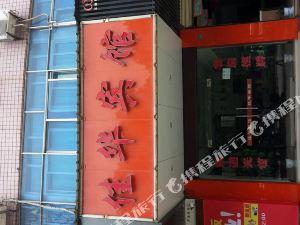 應城佳華賓館