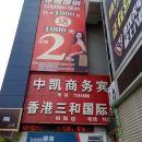 陽新中凱商務賓館