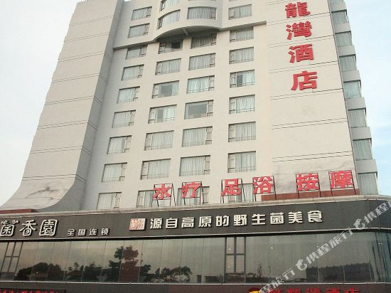 中山匯龍灣酒店(Huilongwan Hotel)外觀