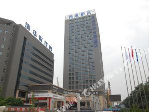 咸陽啟迪科技會展酒店