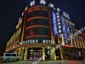 東營米高時尚酒店(原安康商務賓館東城店)