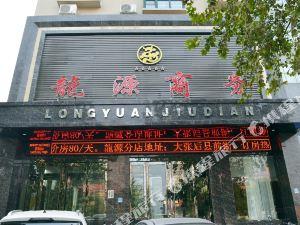 伊川龍源商務酒店