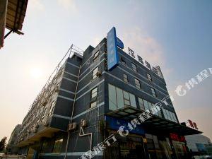 漢庭酒店(上海虹橋樞紐火車站二店)