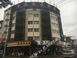 慶元聖發商務酒店