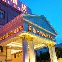 維也納國際酒店(上海浦東新場古鎮地鐵站店)(原新場古鎮店)酒店預訂