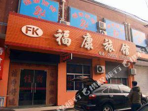 清河福康賓館