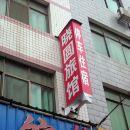 衡東新塘曉圓旅館